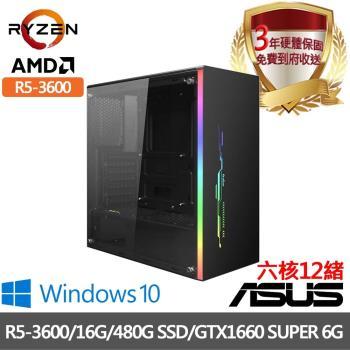  華碩A320平台 R5-3600 六核12緒 16G/480G/獨顯GTX 1660 SUPER 6G/Win10電競電腦