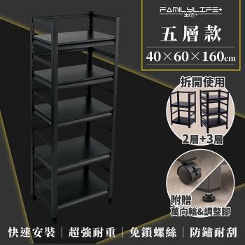 FL 生活+快裝式岩熔碳鋼五層可調免螺絲附輪耐重置物架 層架 收納架-40x60x160cm(FL-271)