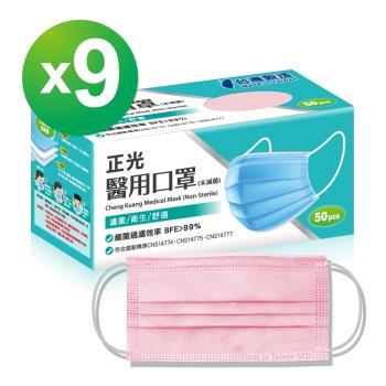 正光雙鋼印醫療級成人醫用口罩 50入/盒X9盒 粉紅色