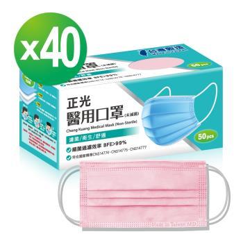 正光雙鋼印醫療級成人醫用口罩 50入/盒X40盒 粉紅色