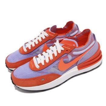 Nike 休閒鞋 Waffle One 運動 女鞋 基本款 舒適 簡約 小SACAI 穿搭 橘 藍紫 DC2533800 [ACS 跨運動]