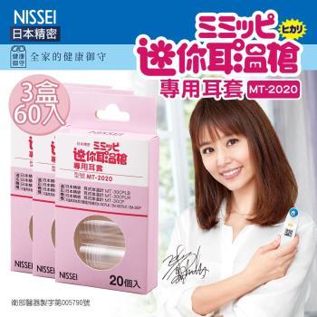 NISSEI日本精密 迷你耳溫槍專用耳套*3盒