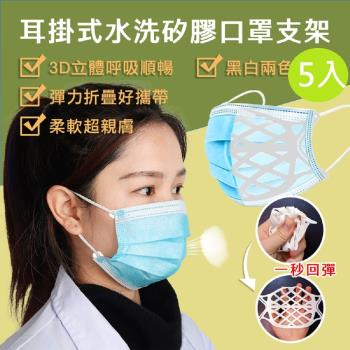 DaoDi立體耳掛式水洗矽膠口罩支架5入組(口罩神器 防悶口罩架 防疫用品)