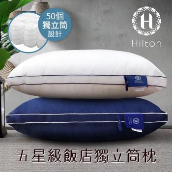 【Hilton 希爾頓】五星級純棉立體銀離子抑菌獨立筒枕/二色任選(B0065)-魔鏡