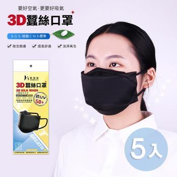 【Ks凱恩絲】3D立體蠶絲口罩-5入組