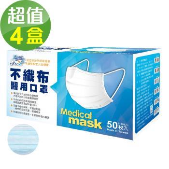 清新宣言 醫用口罩(未滅菌)(藍色)50片/盒 x4盒