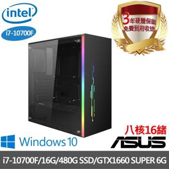  華碩H510平台 i7-10700F 八核16緒 16G/480G SSD/獨顯GTX1660 SUPER 6G/Win10電競電腦