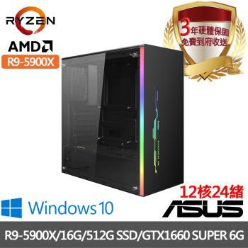  華碩B450平台 R9-5900X 12核24緒 16G/512G/獨顯GTX1660 SUPER 6G/Win10電競電腦