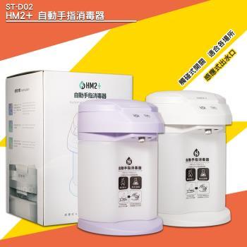 「HM2+」-台灣製造 全新升級版- ST-D02 自動手指消毒器 消毒抗菌 酒精機 手部清潔 居家防疫