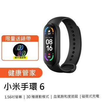 小米手環 6 送錶帶與保護貼