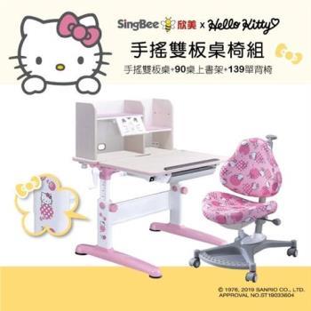 【SingBee 欣美】Hello Kitty-手搖雙板桌椅組(兒童書桌椅/可升降桌椅/成長桌椅組/兒童成長書桌/台灣製)