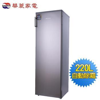 (送安裝)HAWRIN華菱 220L直立式冷凍櫃HPBD-220WY