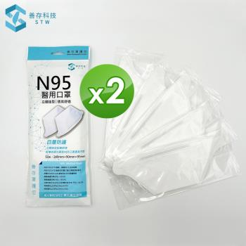 善存 N95醫用口罩(未滅菌)-成人立體 白色(5入/袋x2)