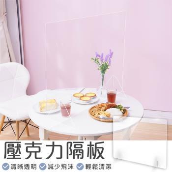 樂嫚妮 壓克力隔板80x60公分 阻隔飛沫 櫃台/辦公室/餐廳/銀行適用