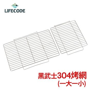 LIFECODE 黑武士烤肉架專用配件-304不鏽鋼烤網(1大1小)