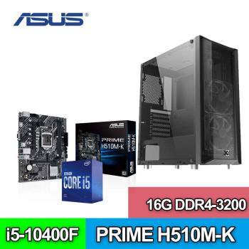 華碩H510平台 蓊鬱之森 i5六核獨顯電玩機(i5-10400F/RTX2060/240G SSD/16G)