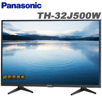 【送熊大收納袋】Panasonic國際 32吋HD LED液晶顯示器+視訊盒(TH-32J500W)