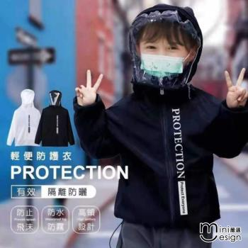 ★【防疫必買外套】★HeHa-兒童版面罩連帽防疫外套 兩色-Mini嚴選