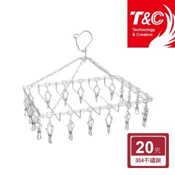 T&C 304不鏽鋼方形五條毛巾吊襪架(20夾)