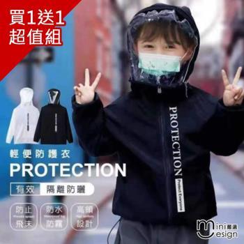 買1送1超值2件組【防疫必買外套】HeHa-兒童版面罩連帽防疫外套黑/白(加贈可愛兒童防護面罩)Mini嚴選