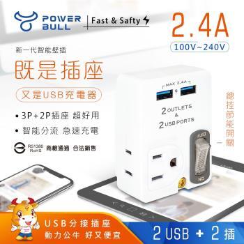 【POWER BULL動力公牛】PB-60U 2USB+2插節能分接插座 、插頭、充電器
