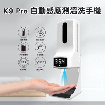 【CY 呈云】K9 Pro自動酒精消毒噴霧機 自動量測手溫消毒儀 洗手機(非醫療用)