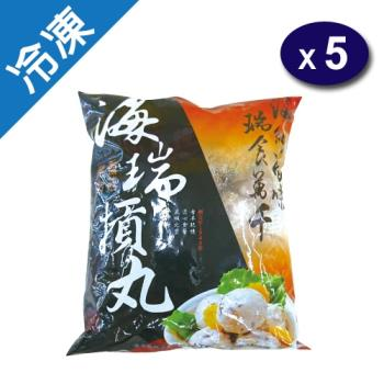 新竹海瑞貢丸600G/包X5【愛買冷凍】