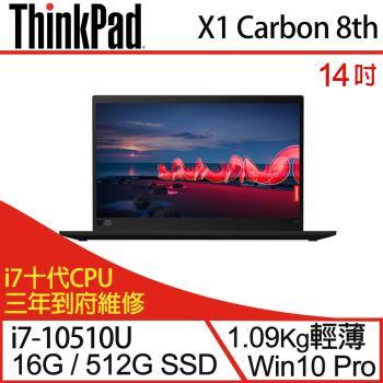Lenovo聯想 ThinkPad X1C 8th 商務筆電 14吋/i7-10510U/16G/PCIe 512G SSD/W10P 三年保