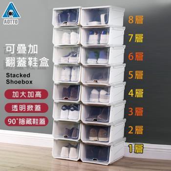 AOTTO 加高加大掀蓋可疊加收納鞋盒-8入(收納鞋盒 三色可選)
