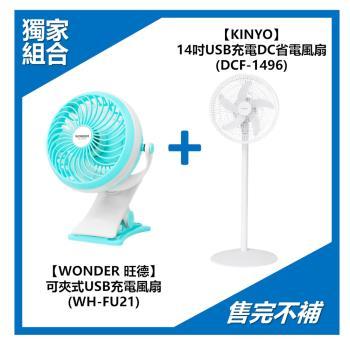 超值組合↘【KINYO】14吋USB行動充電DC靜音風扇DCF-1496+【WONDER 旺德】可夾式USB充電風扇(WH-FU21)-庫