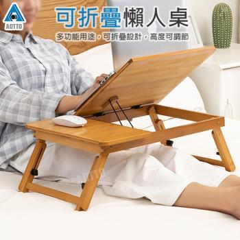 AOTTO 攜帶式多功能可折疊可調節懶人桌(萬用桌 平板桌 筆電桌 學習桌)