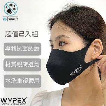 【WYPEX】快速出貨! 2入組- 瑞典ViralOff專利認證-抗菌除臭口罩 水洗口罩 重複使用 3D口罩 布口罩 防疫口罩 防疫面罩