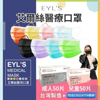 台灣製成人醫療口罩(50枚)(醫療口罩)KZ0020 彩色口罩 三層口罩 成人口罩 兒童口罩 EYLS口罩