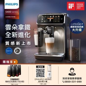 Philips 飛利浦 全自動義式咖啡機(銀) EP5447 再送湛盧咖啡豆券9張(27包)