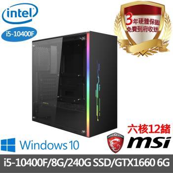 微星H510平台 i5-10400F六核12緒 8G/240G SSD/獨顯GTX1660 6G/Win10電競電腦