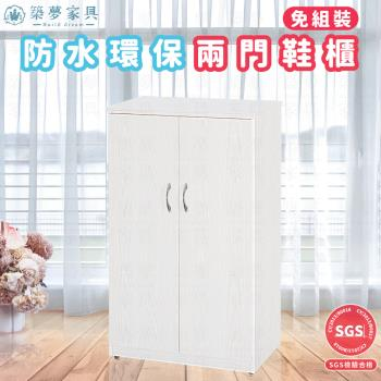 築夢家具BD - 2.1尺 防水兩門塑鋼鞋櫃 免組裝鞋櫃