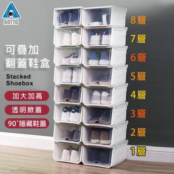 AOTTO 加高加大印花透明掀蓋可加疊時尚收納鞋盒-4入(收納鞋盒 三色可選)