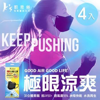 【Ks凱恩絲】韓版防曬3D立體運動口罩-4入組