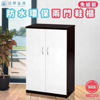 築夢家具BD - 2.1尺 防水兩門塑鋼鞋櫃 環保無毒家具