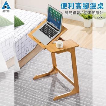 【AOTTO】可調節便利高腳邊桌 學習桌 電腦桌(工作桌 書桌 懶人桌)