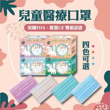【令和】雙鋼印 兒童 三層醫療用口罩 (海洋藍) (50入/盒 經歐美雙重認證)