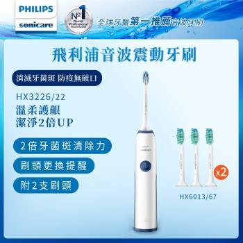 PHILIPS 飛利浦 Sonicare 潔淨音波震動牙刷/電動牙刷 HX3226+標準型刷頭 HX6013/63 兩盒