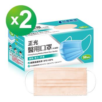正光雙鋼印醫療級成人醫用口罩 50入/盒X2盒 橘色