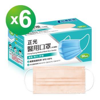 正光雙鋼印醫療級成人醫用口罩 50入/盒X6盒 橘色