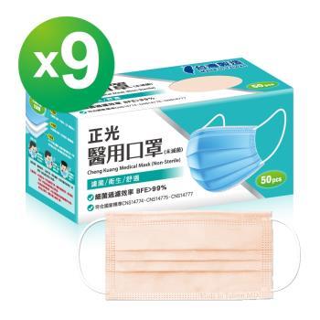 正光雙鋼印醫療級成人醫用口罩 50入/盒X9盒 橘色