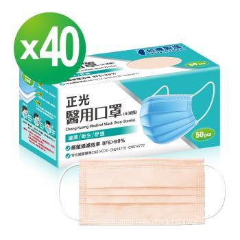 正光雙鋼印醫療級成人醫用口罩 50入/盒X40盒 橘色