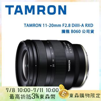TAMRON 11-20mm F2.8 DiIII-A RXD 騰龍 B060 公司貨