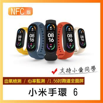 小米手環6 NFC版