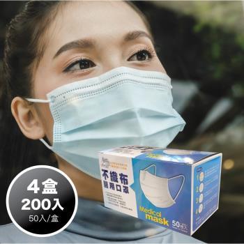 【易廷】清新宣言醫療/醫用口罩-4盒組 (天空藍/花漾粉/優雅紫-隨機出貨,不挑色) MD雙鋼印 國家隊【卜公家族】