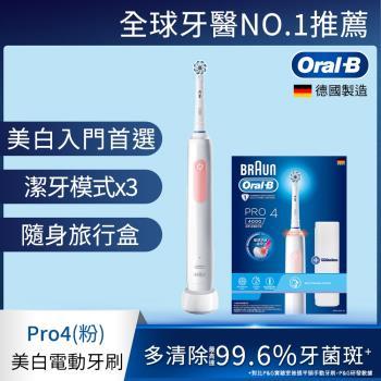 德國百靈Oral-B-PRO4 3D電動牙刷(珊瑚粉)